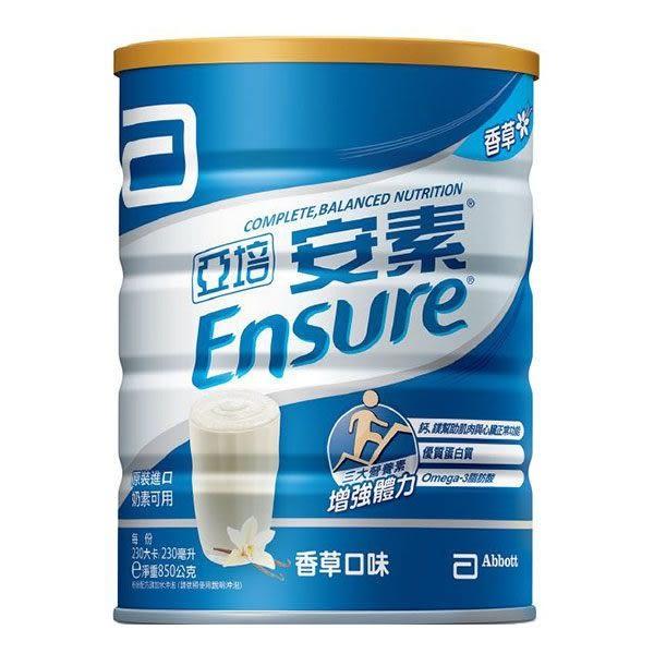 即期良品 亞培安素優能基奶粉 850g/瓶 效期2019.12◆德瑞健康家◆