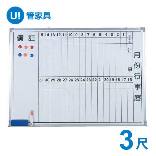 月行事曆白板 3尺 直式 磁性 單面 附贈白板筆 板擦 磁鐵