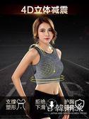 運動內有  運動內衣女防震跑步背心式聚攏健身定型防下垂大碼外穿學生文胸罩