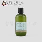 立坽『洗髮精』新德揚公司貨 omeOrganic橄欖奇蹟 茶樹控油洗髮精250ml 淨化 IS02 IS03