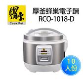 【CookPot 鍋寶】RCO-1018-D 10人份厚釜電子鍋【全新原廠公司貨】