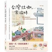 台灣灶咖,家滋味:廚房裡的飯菜香,每個人最想吃的媽媽味料理