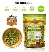 買3送1 米森 有機綠豆 450g/包(即期品效期至2019.07.02) 售完為止