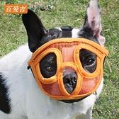 狗嘴套防咬防亂吃嘴套法斗嘴罩狗面罩【極簡生活】