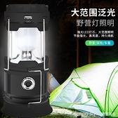新款多功能太陽能野營燈 usb充電馬燈led帳篷燈戶外露營 全館新品85折