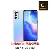 OPPO Reno5 Pro (12G/256G) 6.55吋 空機 板橋實體門市 【吉盈數位商城】歡迎詢問免卡分期