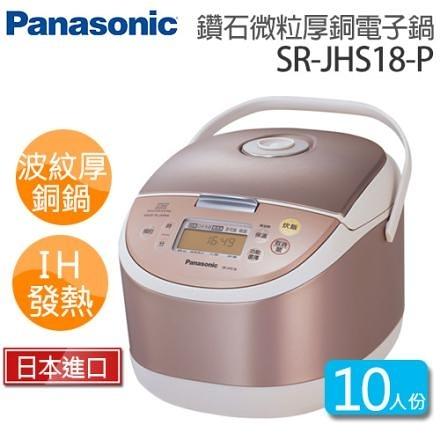 國際牌 Panasonic SR-JHS18-P 日本進口 10人份 鑽石微粒厚銅電子鍋