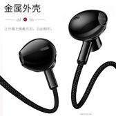 入耳式耳機手機筆電通用款      SQ4905『樂愛居家館』
