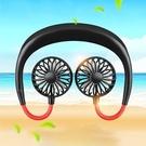 頸掛風扇 掛脖風扇 升級版運動風扇 夏天降溫神器 清涼機穿戴 解放雙手 USB充電LED發光風扇