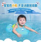 店慶優惠兩天-泳圈嬰兒游泳圈防翻防嗆趴圈脖圈寶寶腋下0-6歲游泳圈兒童