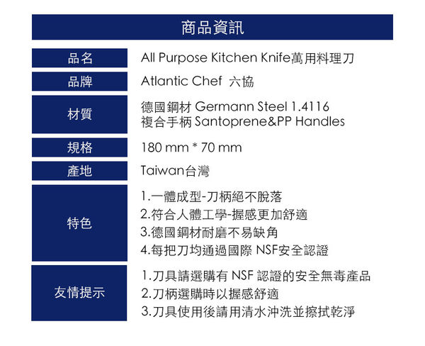 【Atlantic Chef六協】All Purpose Kitchen Knife萬用料理刀 菜刀 切肉刀