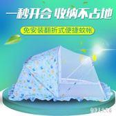 可折疊蒙古包蚊帳支架寶寶小孩BB兒童床無底罩通用嬰兒蚊帳帶支架 DJ11738『俏美人大尺碼』