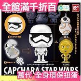 【星際大戰】日本熱銷 BANDAI 全身 一組四入 環保扭蛋系列 交換禮物 玩具 兒童節【小福部屋】