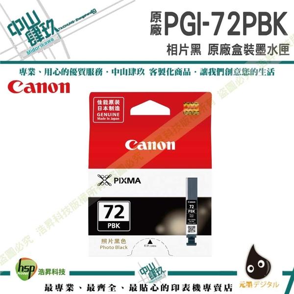CANON PGI-72 PBK 相片黑 原廠盒裝 PRO-10 IAMC07