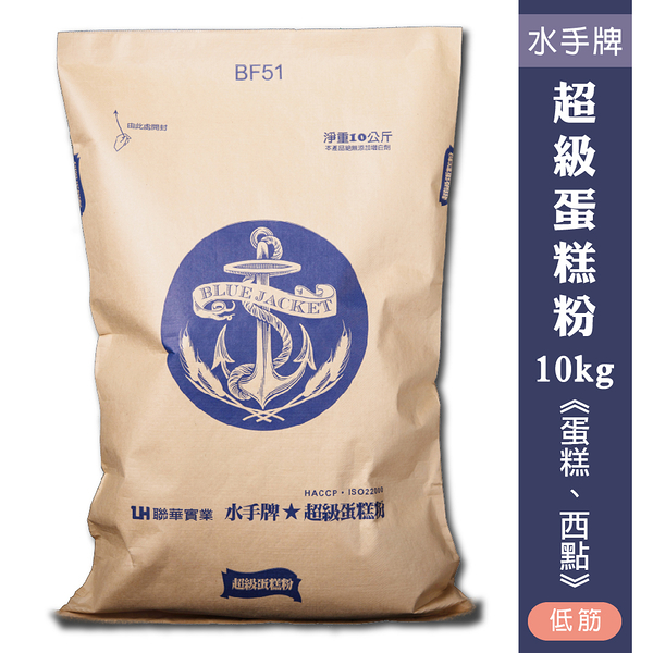 《聯華製粉》水手牌超級蛋糕粉/10kg【優選低筋麵粉】~保存期限至2019/12/16