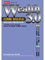 二手書博民逛書店《Wealth 3.0:託佛勒 財富革命》 R2Y ISBN:9