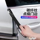 車門防撞條隱形透明通用型車身膜貼膠保護開...