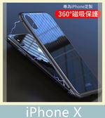 iPhone X (5.8吋) 萬磁王 磁吸金屬邊框+鋼化玻璃背板 防摔 金屬框 鏡頭保護 保護殼 金屬殼 透明背板