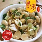 【譽展蜜餞】香蔥蒜味花生/250g/100元