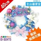 B1964-4_16吋裝飾聖誕花圈_40cm#聖誕派對佈置氣球窗貼壁貼彩條拉旗掛飾吊飾