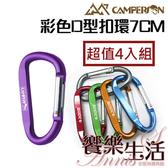 【 4 入組】CAMPERSON D 型鋁製登山扣環7CM 4 入D 型扣扁登山扣戶外多 扣多用途☀饗樂