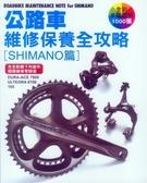 (二手書)公路車維修保養全攻略-SHIMANO篇