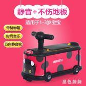 兒童扭扭車帶音樂靜音萬向輪四輪玩具1-3歲男女寶寶溜溜車 js11278【黑色妹妹】