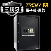 TRENY 三鋼牙 電子式保險箱 - 大 (黑款)