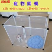 寵物圍欄 狗窩別墅擋板護欄 狗狗籠子塑料泰迪比熊貓咪柵欄