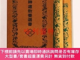 二手書博民逛書店罕見神道教養選書第1·2巻2冊組Y403949 中央書籍 出版1954