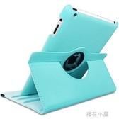 啟際蘋果平板ipad4保護套9.7寸老ipad3ipad2保護套旋轉休眠皮套殼『櫻花小屋』