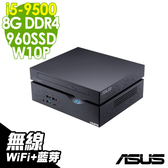 【現貨】 ASUS迷你電腦 VC66 i5-9500/8G/960SSD/W10P 商用電腦