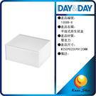 day&day日日家居生活精品 1008B-8 平版式衛生紙盒