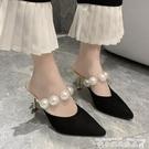 穆勒鞋2021夏季新款女鞋黑色人造珍珠飾高跟穆勒鞋尖頭半拖涼鞋細跟單鞋 迷你屋 618狂歡