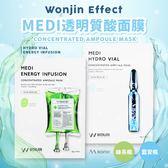 韓國 Wonjin Effect 整形醫院品牌 原辰透明質酸面膜 30g【櫻桃飾品】【30835】