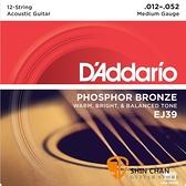 D'Addario EJ39 12弦 磷青銅民謠吉他弦 (12-52)【EJ-39/DAddario】