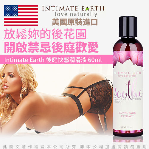 潤滑液 情趣用品潤滑液 美國Intimate-Earth Soothe 後庭抗菌潤滑液-番石榴 60ml +潤滑液1包