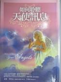 【書寶二手書T5/宗教_GSJ】如何聆聽天使訊息_朵琳‧芙秋