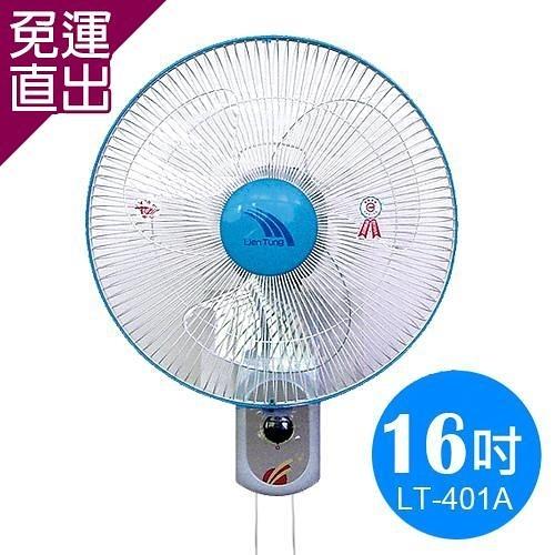聯統 MIT台灣製造 16吋雙拉掛壁扇/電風扇 LT-401A【免運直出】