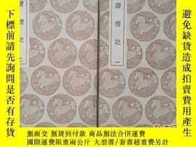 二手書博民逛書店罕見民國26年(1937年)《讀禮記》二冊全201953 出版1