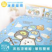 【享夢城堡】單人床包雙人涼被三件組-角落小夥伴 冰原歷險-藍