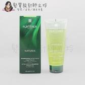 立坽『洗髮精』紀緯公司貨 萊法耶(荷那法蕊) NATURIA蒔蘿均衡髮浴200ml(綠翠雅洗髮精) HH01