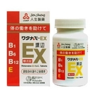 【人生製藥】渡邊 EX糖衣錠 140錠