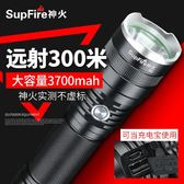 神火強光手電筒可充電超亮氙氣