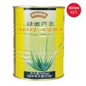 湄南蜂蜜蘆薈果粒露(560ml*12罐)