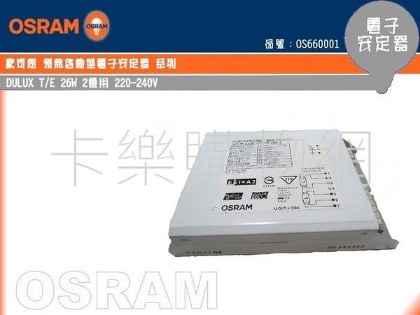 OSRAM QUICKTRONIC MULTIWATT QT-M DULUX T/ E  26W 2燈 預熱啟動型 電子安定器 _ OS660001