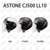 安全帽 ASTONE CJ500 LL10 長鏡片 內墨片 半罩式 全內襯可拆