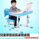 學習桌椅 課桌椅  兒童書桌椅  升降桌...