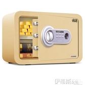 保險櫃家用小型迷你保險箱辦公指紋密碼鑰匙安全防盜全鋼保管箱床頭櫃 LX 伊蒂斯