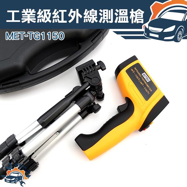 『儀特汽修』紅外線溫度儀 紅外線熱顯像儀-50~+1150度 電工 冷氣 水電 抓漏 MET-TG1150
